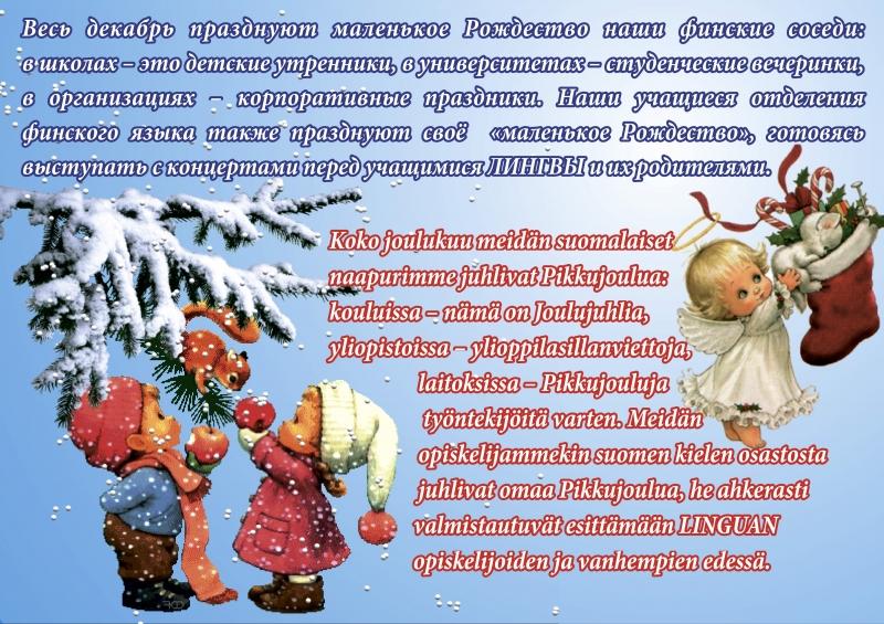 Международные конкурсы языков